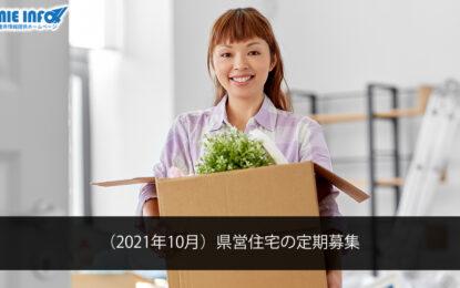 (2021年10月)県営住宅の定期募集