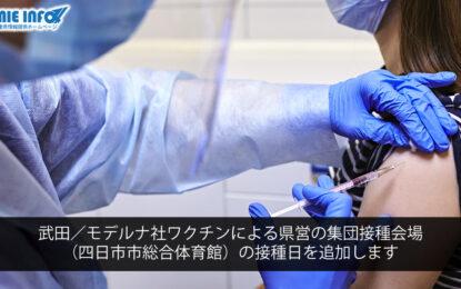 新型コロナウイルス感染症拡大防止のために、無料でPCR検査をします