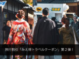 """Segunda Edição do Desconto para Viagens """"Mie-toku Travel Coupon"""""""