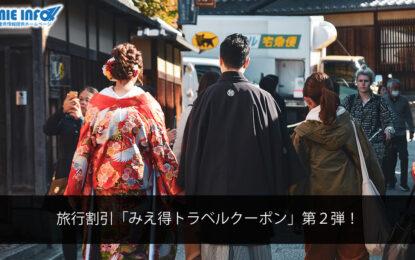 旅行割引「みえ得トラベルクーポン」第2弾!
