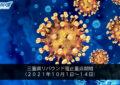 三重県リバウンド阻止重点期間(2021年10月1日~14日)